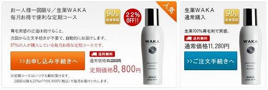 育毛剤WAKA購入コースについて