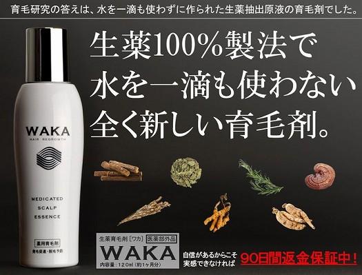 育毛剤 WAKA